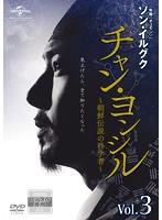 チャン・ヨンシル~朝鮮伝説の科学者~Vol.3