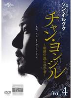 チャン・ヨンシル~朝鮮伝説の科学者~Vol.4