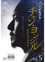 チャン・ヨンシル~朝鮮伝説の科学者~Vol.5