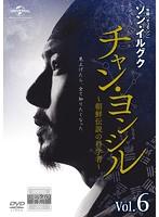 チャン・ヨンシル~朝鮮伝説の科学者~Vol.6