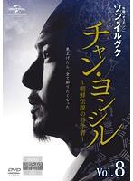 チャン・ヨンシル~朝鮮伝説の科学者~Vol.8