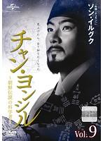 チャン・ヨンシル~朝鮮伝説の科学者~Vol.9