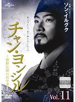 チャン・ヨンシル~朝鮮伝説の科学者~Vol.11