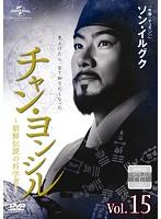 チャン・ヨンシル~朝鮮伝説の科学者~Vol.15