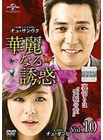 華麗なる誘惑 Vol.10