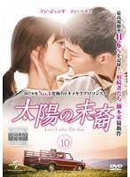 太陽の末裔 Love Under The Sun Vol.10