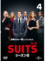 SUITS/スーツ シーズン8 Vol.4