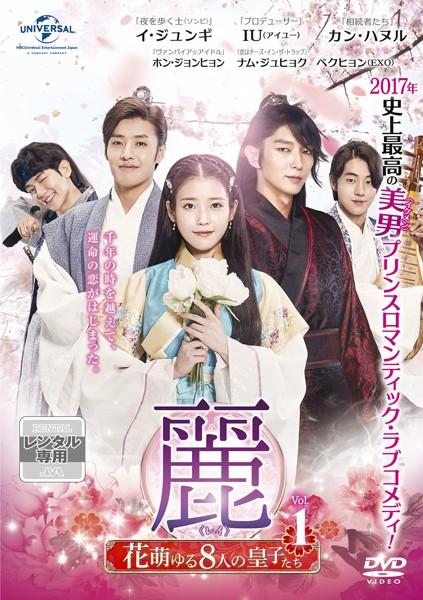 人 dvd 8 たち 花 の 皇子 ゆる 萌 麗