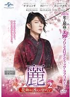麗<レイ>~花萌ゆる8人の皇子たち~ Vol.2