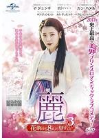 麗<レイ>~花萌ゆる8人の皇子たち~ Vol.3