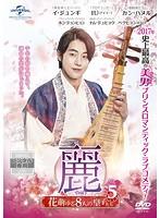 麗<レイ>~花萌ゆる8人の皇子たち~ Vol.5