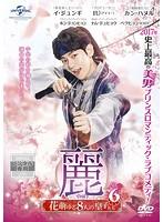 麗<レイ>~花萌ゆる8人の皇子たち~ Vol.6
