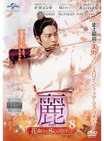 麗<レイ>~花萌ゆる8人の皇子たち~ Vol.8