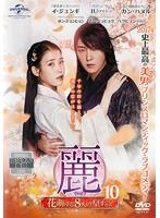 麗<レイ>~花萌ゆる8人の皇子たち~ Vol.10