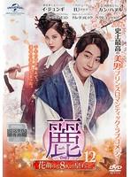 麗<レイ>~花萌ゆる8人の皇子たち~ Vol.12