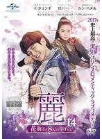麗<レイ>~花萌ゆる8人の皇子たち~ Vol.14