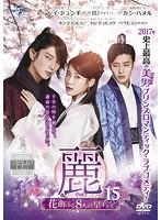 麗<レイ>~花萌ゆる8人の皇子たち~ Vol.15