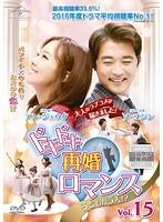 ドキドキ再婚ロマンス ~子どもが5人!?~ Vol.15