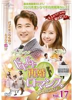 ドキドキ再婚ロマンス ~子どもが5人!?~ Vol.17