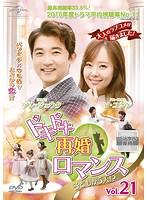 ドキドキ再婚ロマンス ~子どもが5人!?~ Vol.21