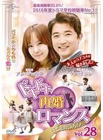 ドキドキ再婚ロマンス ~子どもが5人!?~ Vol.28