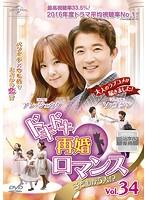 ドキドキ再婚ロマンス ~子どもが5人!?~ Vol.34