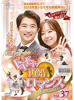 ドキドキ再婚ロマンス ~子どもが5人!?~ Vol.37
