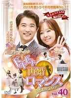 ドキドキ再婚ロマンス ~子どもが5人!?~ Vol.40