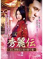 秀麗伝~美しき賢后と帝の紡ぐ愛~ Vol.2