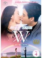 W-君と僕の世界- Vol.4