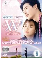 W-君と僕の世界- Vol.8