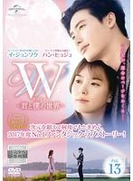 W-君と僕の世界- Vol.13