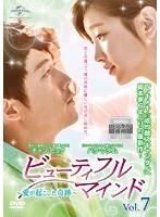 ビューティフル・マインド~愛が起こした奇跡~ Vol.7