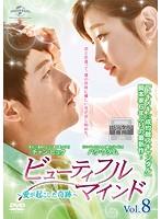 ビューティフル・マインド~愛が起こした奇跡~ Vol.8