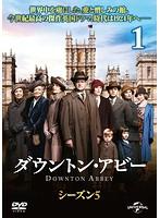 ダウントン・アビー シーズン5 Vol.1
