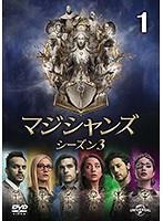 マジシャンズ シーズン3 Vol.1