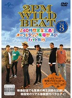 2PM WILD BEAT~240時間完全密着!オーストラリア疾風怒濤のバイト旅行~ Vol.3