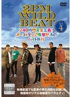 2PM WILD BEAT~240時間完全密着!オーストラリア疾風怒濤のバイト旅行~ Vol.4