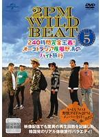 2PM WILD BEAT~240時間完全密着!オーストラリア疾風怒濤のバイト旅行~ Vol.5