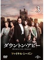 ダウントン・アビー ファイナル・シーズン Vol.3