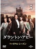 ダウントン・アビー ファイナル・シーズン Vol.5