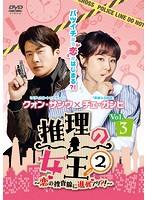 推理の女王2~恋の捜査線に進展アリ?!~ Vol.3