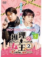 推理の女王2~恋の捜査線に進展アリ?!~ Vol.5