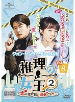 推理の女王2~恋の捜査線に進展アリ?!~ Vol.8