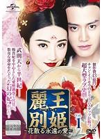 麗王別姫~花散る永遠の愛~ Vol.1