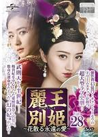 麗王別姫~花散る永遠の愛~ Vol.28