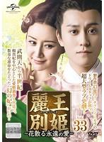 麗王別姫~花散る永遠の愛~ Vol.33