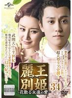 麗王別姫~花散る永遠の愛~ Vol.34