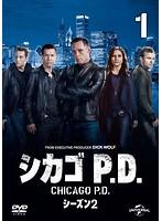 シカゴ P.D. シーズン2 Vol.1
