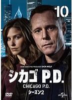 シカゴ P.D. シーズン2 Vol.10